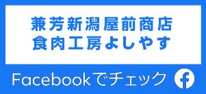 よしやすfacebook