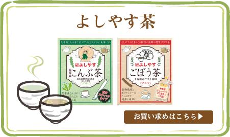 よしやす茶