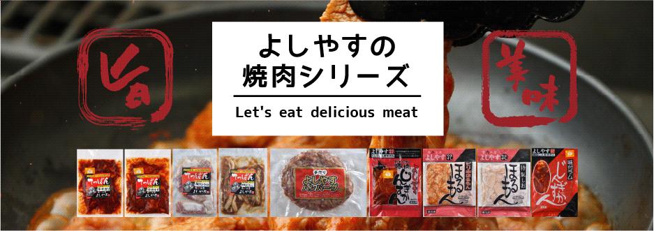 よしやすの焼肉シリーズ